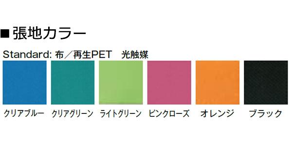 TOKIO スタッキングチェア ミーティングチェア 張りNSCカラー見本