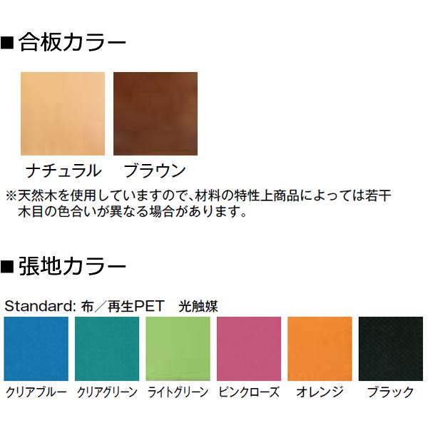 スタッキングチェア 4脚セット ミーティングチェア リフレッシュチェア 布張り TOKIO RM-4カラー見本