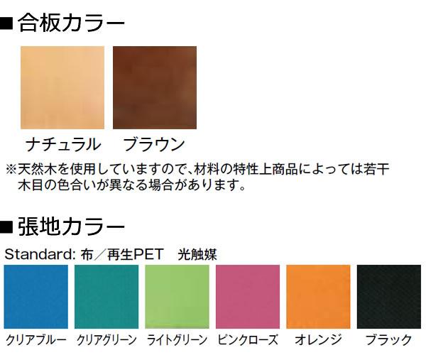 スタッキングチェア 4脚セット ミーティングチェア リフレッシュチェア 布張り TOKIO RMHカラー見本