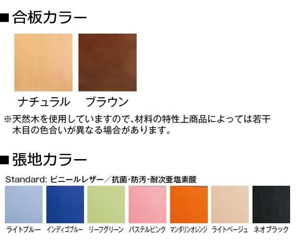 スタッキングチェア 4脚セット ミーティングチェア リフレッシュチェア ビニールレザー張り TOKIO RMHカラー見本