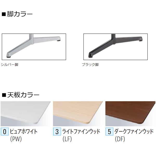 内田洋行 ミーティングテーブル FT-1600シリーズ アジャスター脚 カラー見本