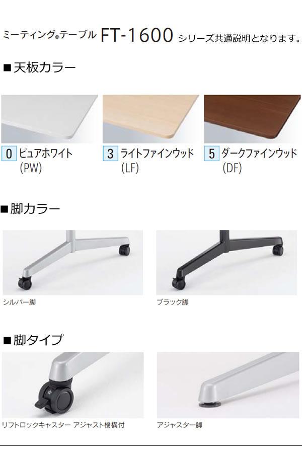 内田洋行 ミーティングテーブル FT-1600シリーズ