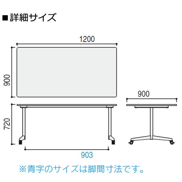 内田洋行 ミーティングテーブル FT-1600シリーズ T字脚 固定天板タイプ 長方形 キャスター脚 幅1200ミリ 奥行900ミリ T1290Cサイズ