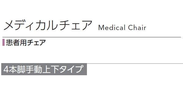 メディカルチェア 患者用チェア