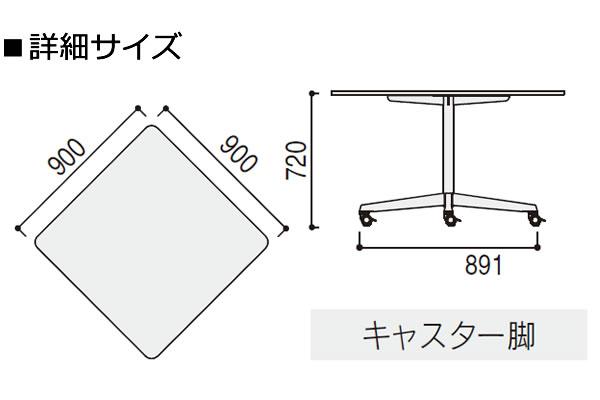 内田洋行 ミーティングテーブル FT-1600シリーズ 十字脚 固定天板タイプ 正方形スクエア キャスター脚 幅900ミリ X9090Cサイズ