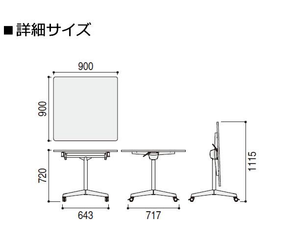 内田洋行 ミーティングテーブル FT-1600シリーズ 十字脚フラップタイプ 正方形スクエア キャスター脚 幅900ミリ 奥行900ミリ X9090Fサイズ
