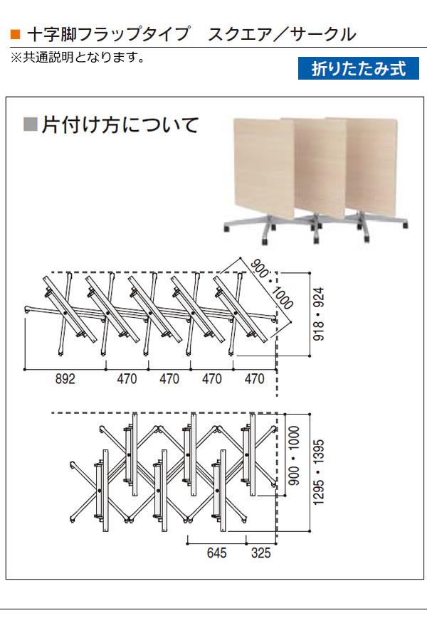 内田洋行 ミーティングテーブル FT-1600シリーズ 十字脚フラップタイプ
