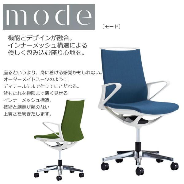 オカムラ モード オフィスチェア