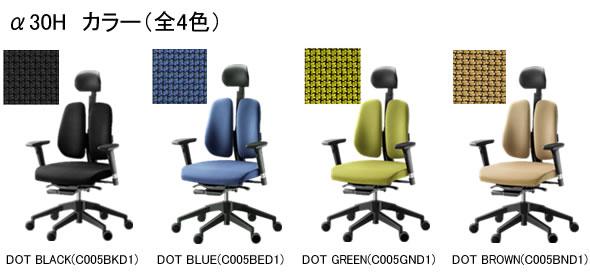 デュオレストαシリーズα30Hヘッドレスト付ポリウレタンシートタイプの色見本