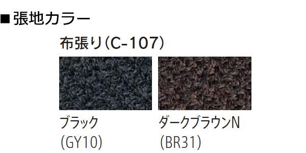 内田洋行 EX-600シリーズ チェア 布張りカラー