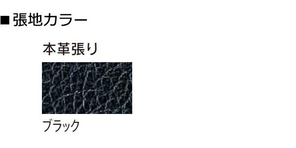 内田洋行 EX-600シリーズ チェア 本革カラー