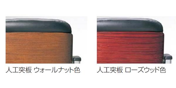 内田洋行 EX-600 チェア ウォールナット ローズウッド カラー