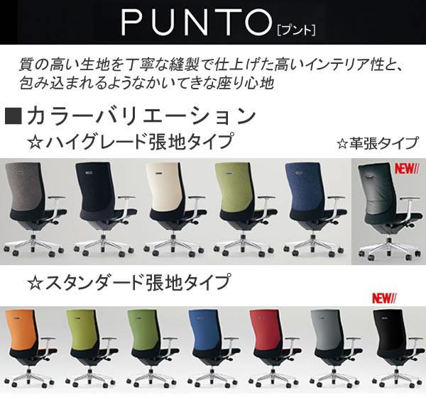コクヨ オフィスチェア プント(punto) カラーバリエーション