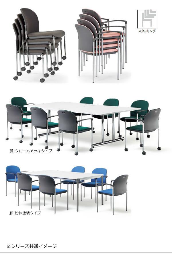 ミーティングチェア 椅子 会議チェア アイコ 丸背タイプ