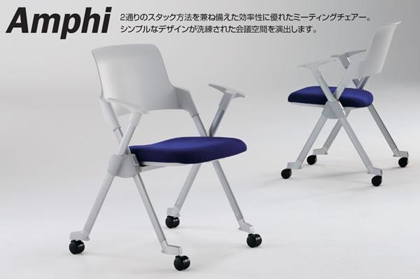 会議椅子 ミーティングチェア アンフィ
