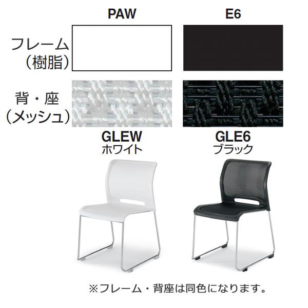 会議椅子 ミーティングチェア カラベル カラー