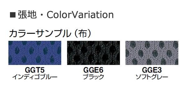 オフィスチェア コクヨ M4 カラー