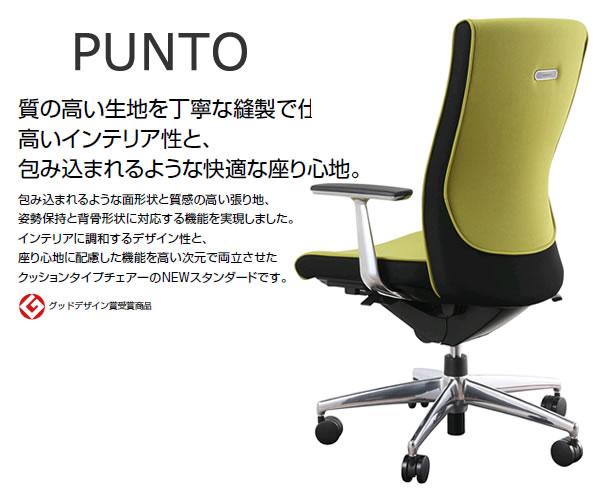 コクヨ オフィスチェア プント(punto) 機能