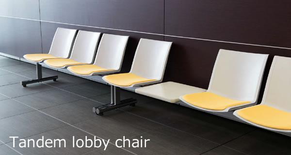 ロビーチェア ロビーチェアー 肘なし 4人掛け 待合 ロビー用椅子 長椅子 いす イス タンデムロビーチェア LALC型