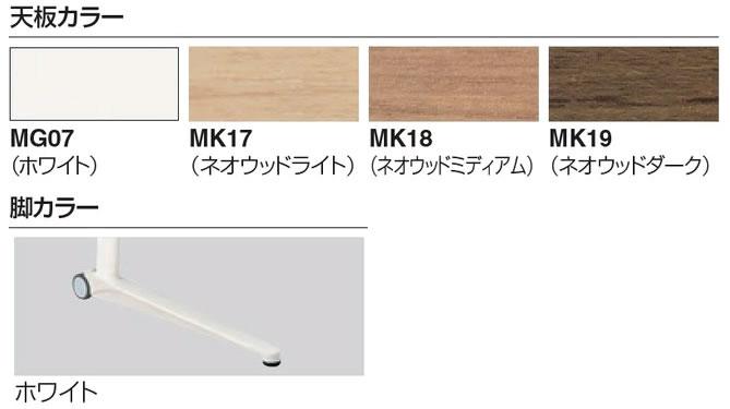 オカムラ シフト テーブル