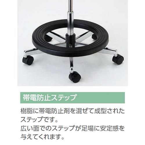 電導チェア 電導作業用チェア 背付 ステップ付 帯電防止 ガス上下調節 キャスター