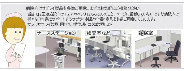 ロビーチェア 待合 病院 長椅子 460シリーズ コクヨ
