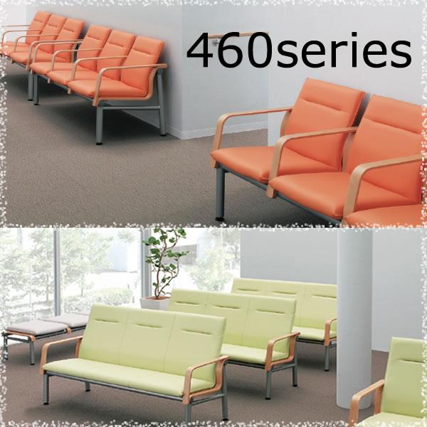 ロビーチェア 病院 長椅子 いす イス 460シリーズ コクヨ