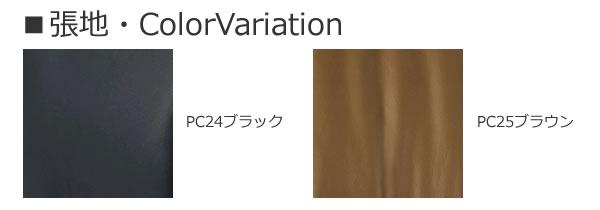 オカムラ ビラージュ VCチェア カラー