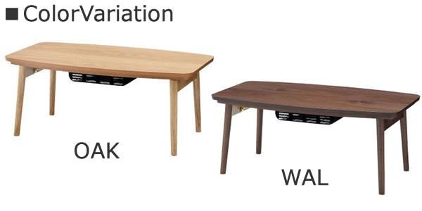 東谷 エルフィ こたつテーブル カラー
