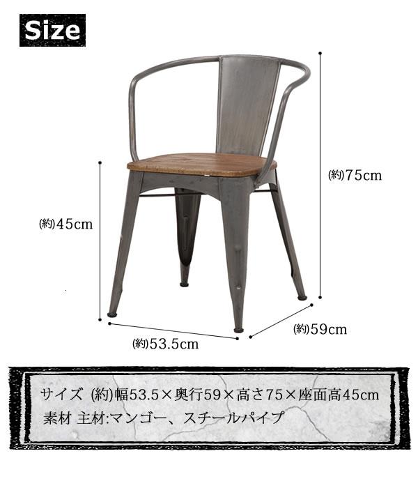 リベルタ アイアン×ウッド チェアー 2脚セット 木製座面 椅子 幅53.5cm高さ75cm奥行59cm座面高45cm【RC-2900】101457100