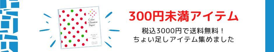 300円未満アイテム