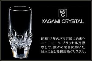 カガミクリスタル 日本における最高のクリスタル