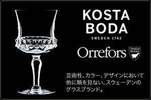 コスタボダ / オレフォス 芸術性の高いスウェーデンのグラスブランド