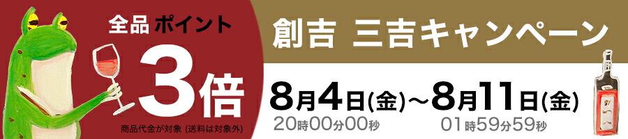 ポイント3倍 三吉キャンペーン 2021年6月22日20時〜6月26日1時59分59秒