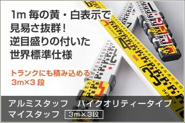 アルミスタッフ ハイクオリティータイプ マイスタッフ 3m×3段 MST?55