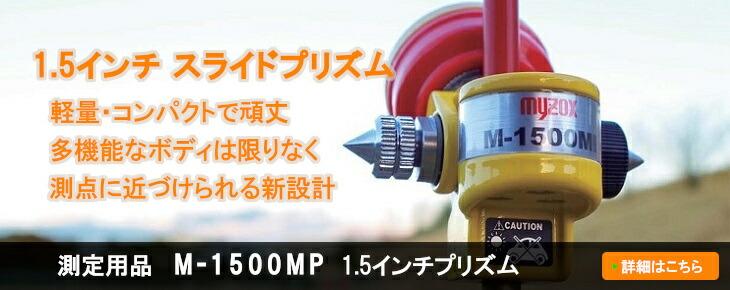 1.5インチスライドプリズムM-1500MP