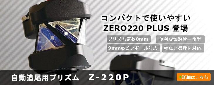 Z-220P