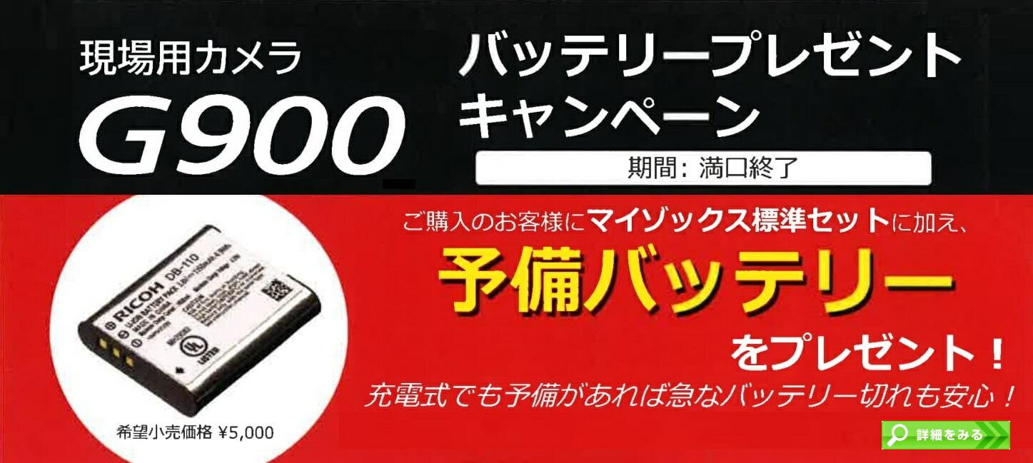 G900バッテリープレゼントキャンペーン