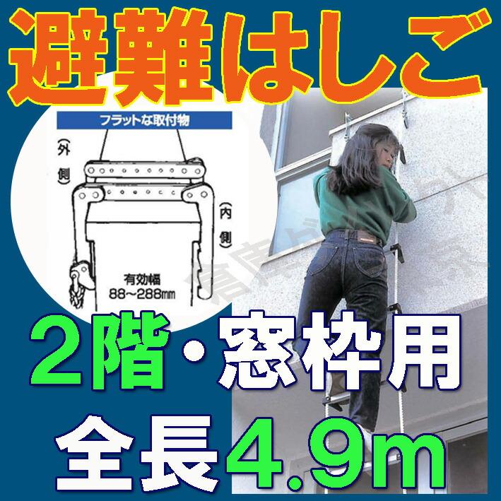 【窓枠用避難はしご】5m 窓枠用蛍光避難はしご 防災対策 防災グッズ タイタン