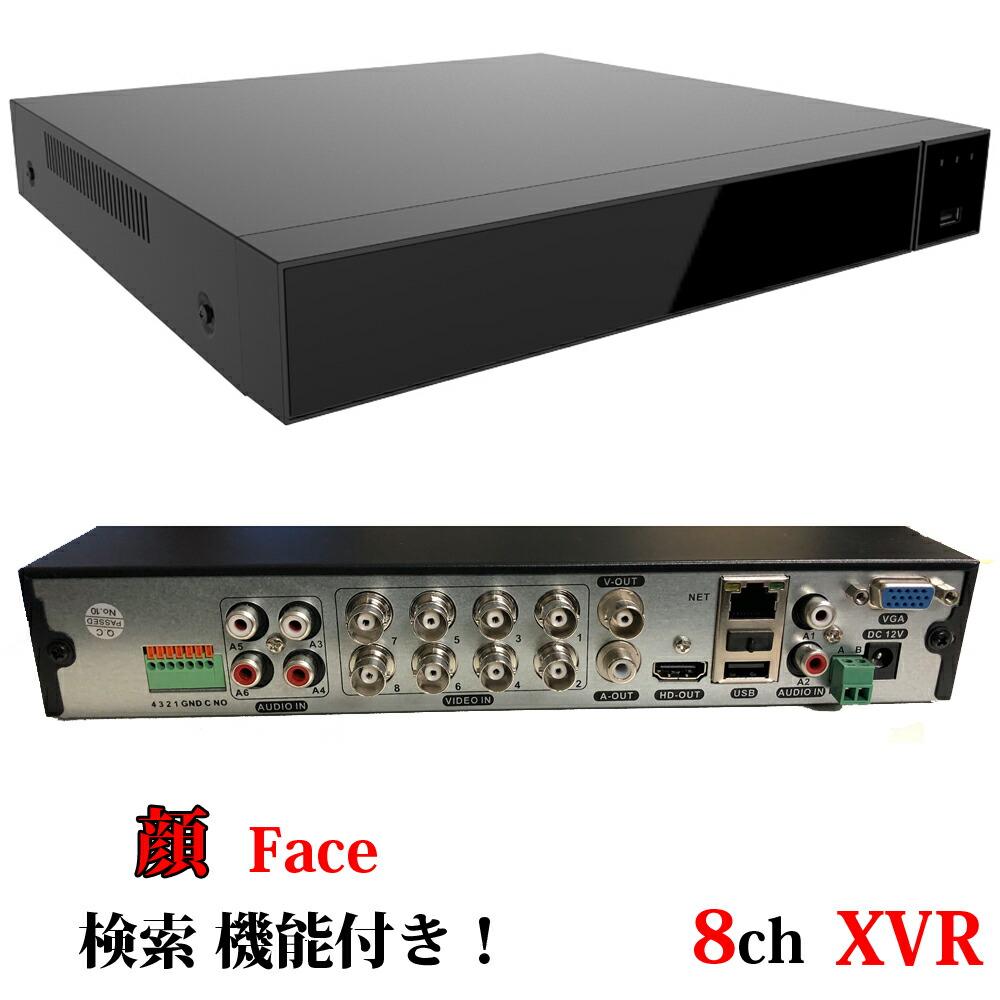 顔認識 防犯カメラ 8台用 XVR 顔検索も可能 500万画素カメラ対応 監視カメラレコーダー NVR