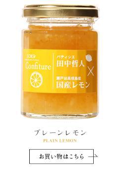 プレーンレモン
