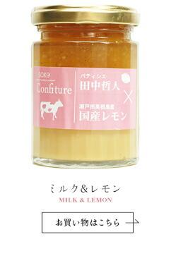 ミルク&レモン