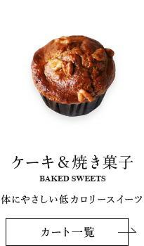 ケーキ&焼き菓子