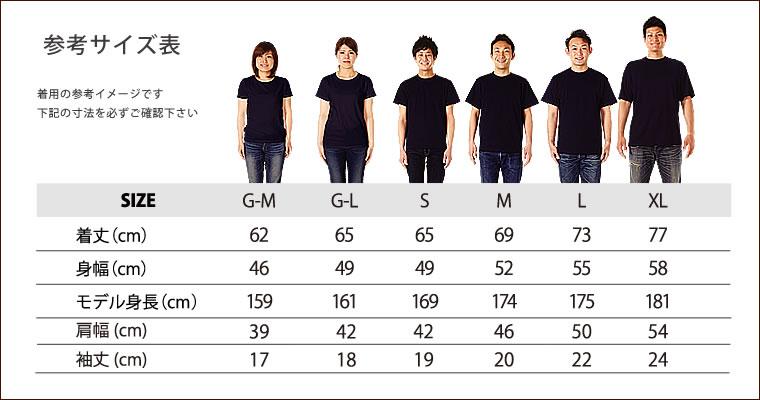 Tシャツサイズ表-2