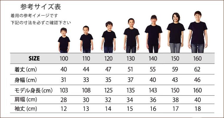 Tシャツサイズ表-1