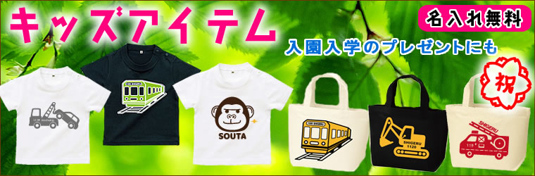 キッズアイテム-Tシャツ、バッグ