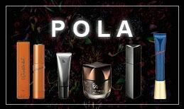 POLA化粧品