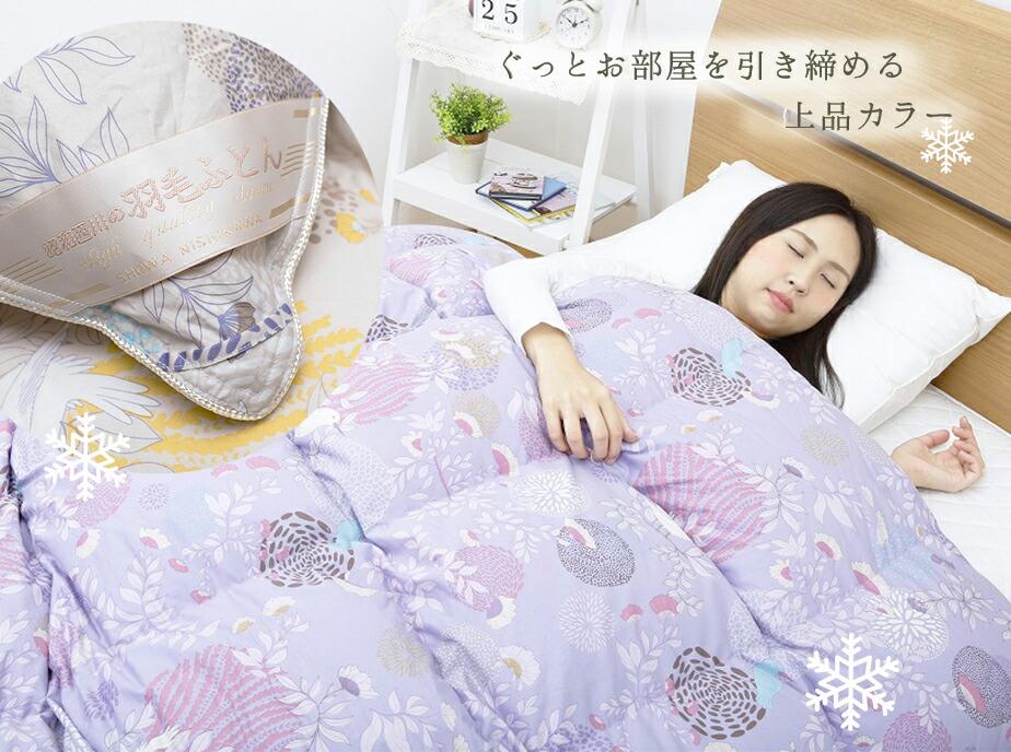 ふんわり羽毛布団
