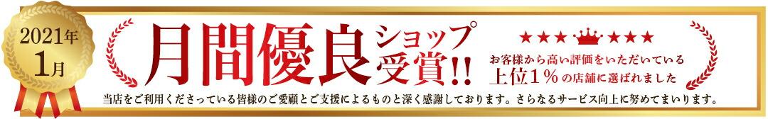 月間優良ショップ受賞(2021年1月)