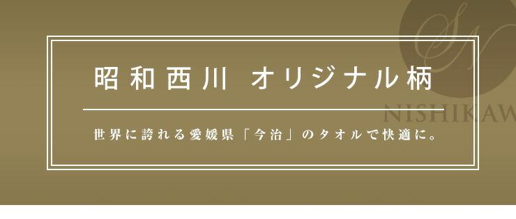 昭和西川オリジナル柄